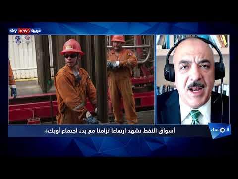 أسواق النفط تشهد ارتفاعا تزامنا مع بدء اجتماع اوبك+