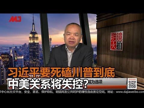 陈小平:习近平要死磕川普到底,中美关系将失控?