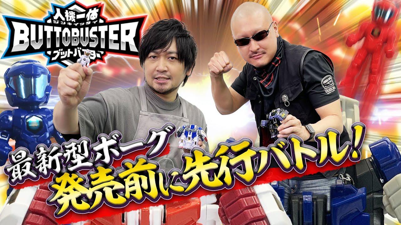 【ブットバスター】タカラトミーの新たなる拳! 今ここに初代チャンプが誕生!?【6/26発売予定!】