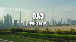 Эмираты Невероятные и интересные факты в стране ОАЭ Shorts