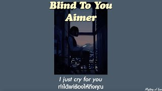 Blind to you - Aimer [THAISUB|แปลเพลง]
