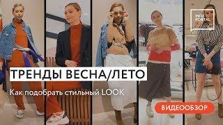 Модные тренды сезона ВЕСНА ЛЕТО 2019 | Обновляем гардероб