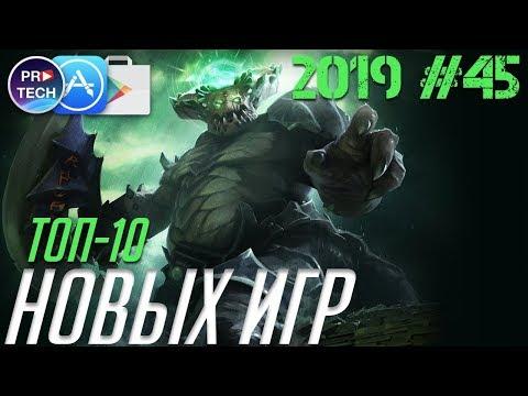 видео: 10 крутых игр для ios и android 2019 (+ССЫЛКИ) | №45 protech
