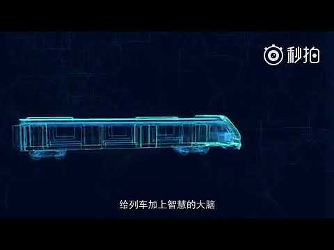 The fully automated subway train developed by CRRC