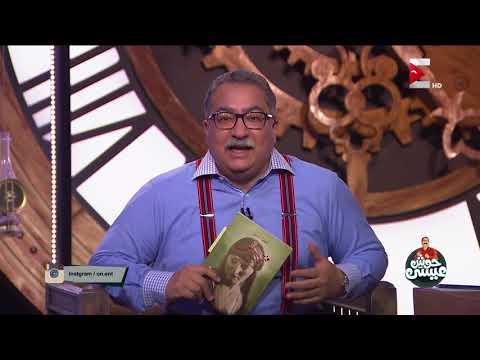 حوش عيسى - إبراهيم عيسى: أم كلثوم في بدايتها لم تكن رقم 1  - نشر قبل 9 ساعة