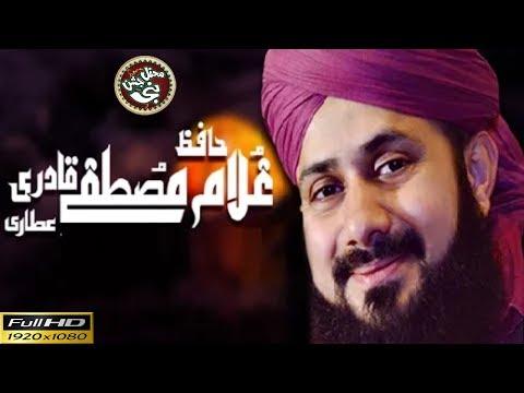 Shuru Say Hai Is Umat Ka Nara YARASOOL ALLAH - Hafiz Ghulam Mustafa Qadri - Mehfil Jashan e Nabi
