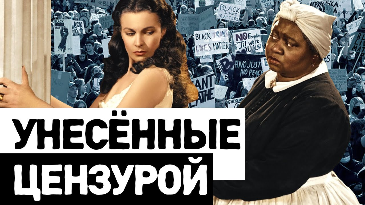 «Истерия и стремление к цензуре»: реакция соцсетей на удаление HBO «Унесённых ветром» из-за расизма