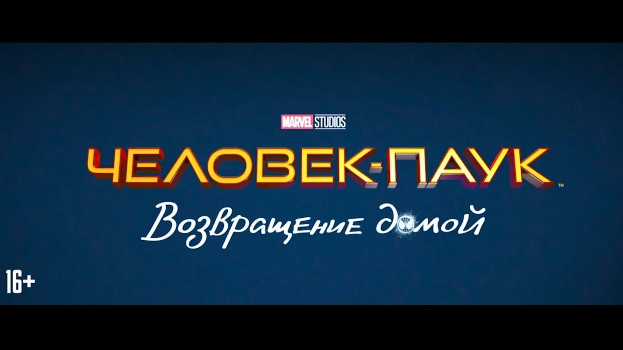 Трейлер к фильму Человек-Паук: Возвращение домой (#ЕвгенийКулик)