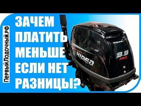 Лодочный мотор 20 л.с. который не надо регистрировать - HIDEA HD 9.9 FHS PRO