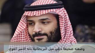 خطييير جداااااً...مالا تعرفونه عن محمد بن سلمان....