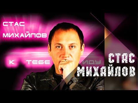 клип стаса михайлова-война