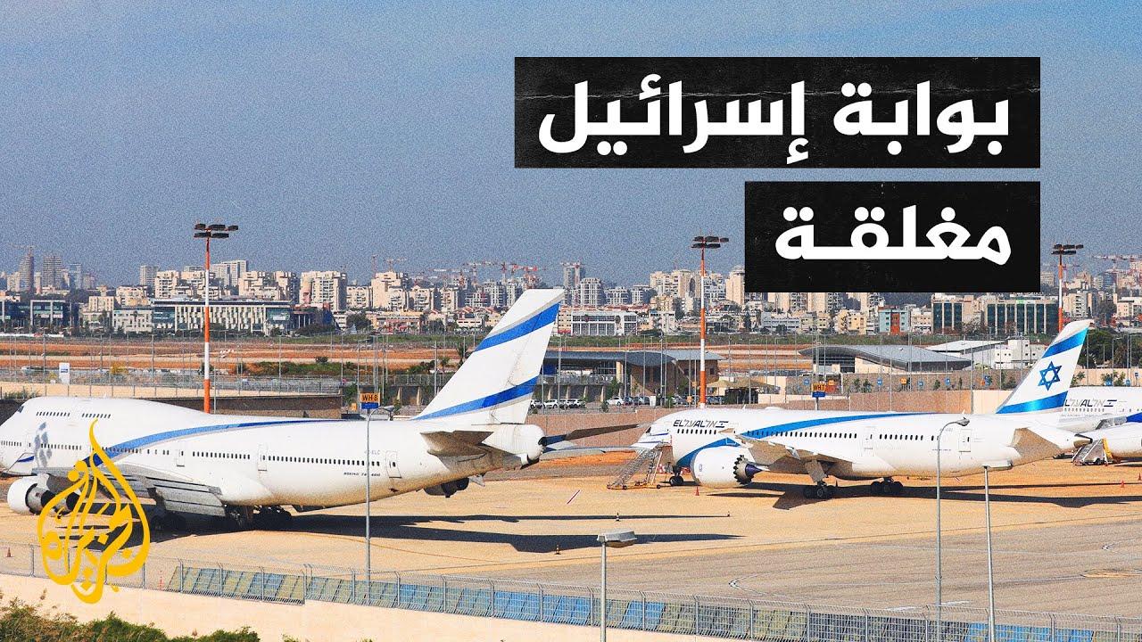 إلغاء 40 رحلة طيران من أوروبا إلى إسرائيل  - نشر قبل 11 ساعة