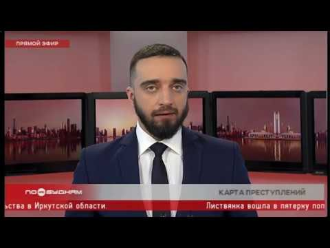 Новости ПО БУДНЯМ 14.02.2020. Дневной выпуск