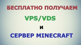 Получаем VPS/VDS  и MINECRAFT сервер (халява)