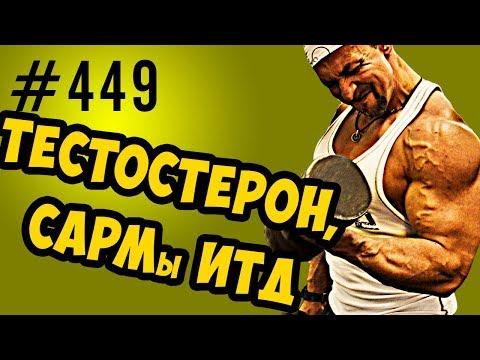 тестостерон, сарм, рецепторы и рост мышц