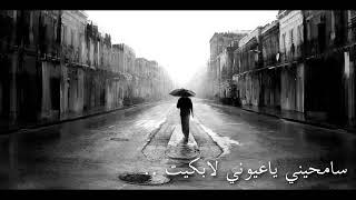 سامحيني ياعيوني لا بكيت//حالات وتس اب//