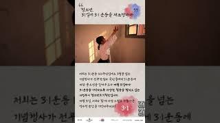 청소년 스마트폰 UCC 돗자리 영화제 우수작 3.1운동…