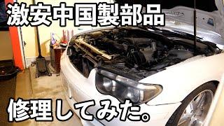 【激安!】中華製部品で新車時1000万円の車直してみたら大変だった…(35万円のBMW 7シリーズ)
