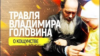 Травля Владимира Головина. О кощунстве