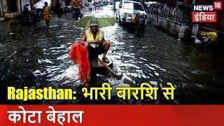 Rajasthan: भारी बारिश से कोटा बेहाल   Aaj Ki Taaza Khabar   News18 India