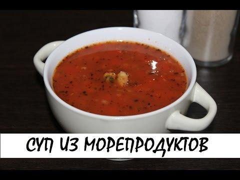 Томатный суп из морепродуктов. Необыкновенно вкусный!!! Кулинария. Рецепты. Понятно о вкусном.