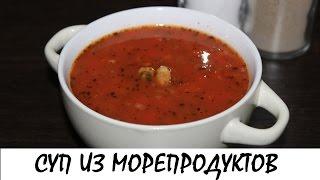 видео Томатный суп с мидиями