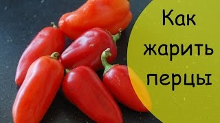 Жареные перцы - простой деликатес
