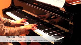 ピアノスタイル2011年12月号楽譜掲載「津軽海峡・冬景色」の模範演奏で...