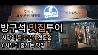 (ENG SUB) 사당역 고기맛집 '뚱보집…