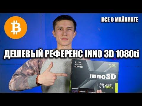 ДЕШЕВЫЙ РЕФЕРЕНС INNO 3D 1080ti ДЛЯ МАЙНИНГА