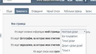 ВКонтакте , как скрыть Сп.