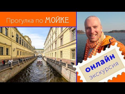 Онлайн-экскурсия по Мойке