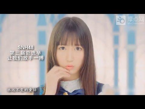 SNH48 吴哲晗《流著淚微笑》2016总选应援opv