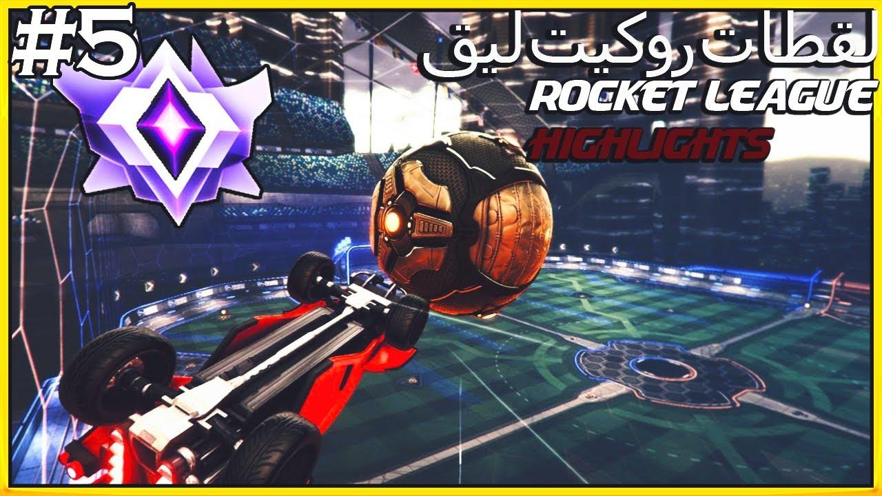 لقطات روكيت ليق رانك - Rocket league highlights 5#