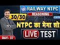 Test | Score 30 out of 30 | Railway NTPC 2019 | Reasoning | 5:00 PM