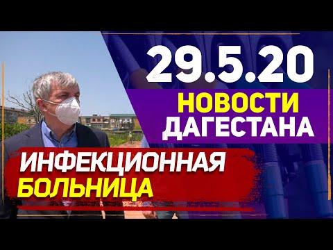Новости Дагестана за 29.05.2020 год