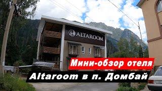 Мини обзор отеля Альтарум в посёлке Домбай Altaroom hotel Домбай Карачаево Черкесская Республика