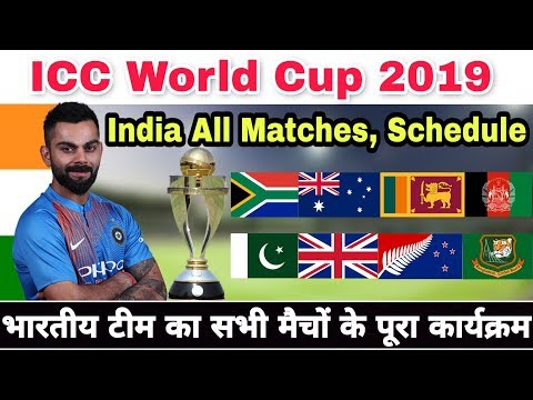 World Cup 2019 : India All Matches Schedule, Date, Time, Venue | ICC World Cup 2019