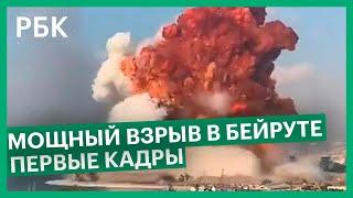 Фото Мощный взрыв в Бейруте попал на видео