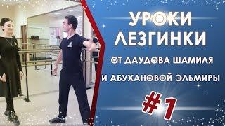 Уроки лезгинки от дагестанских хореографов. КАК ПРАВИЛЬНО ПРИГЛАШАТЬ НА ТАНЕЦ
