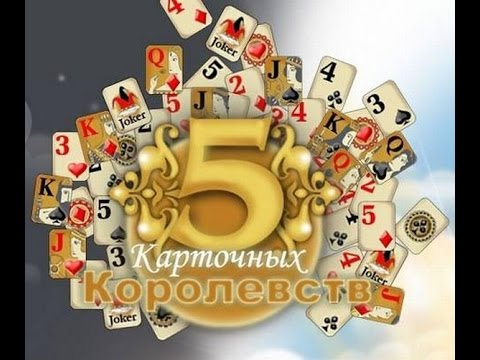 5 Карточных Королевств. Часть 1. Королевство Пик.