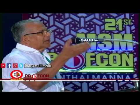 MSM Profcon 2017 | E T Muhammed Basheer MP | Perinthalmanna