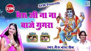 भेरुजी का नया DJ सांग एक नया म्यूजिक पर - भेरुजी ना ना बाजे घुगरा | Bheru Nath Sen | Rajasthani Song