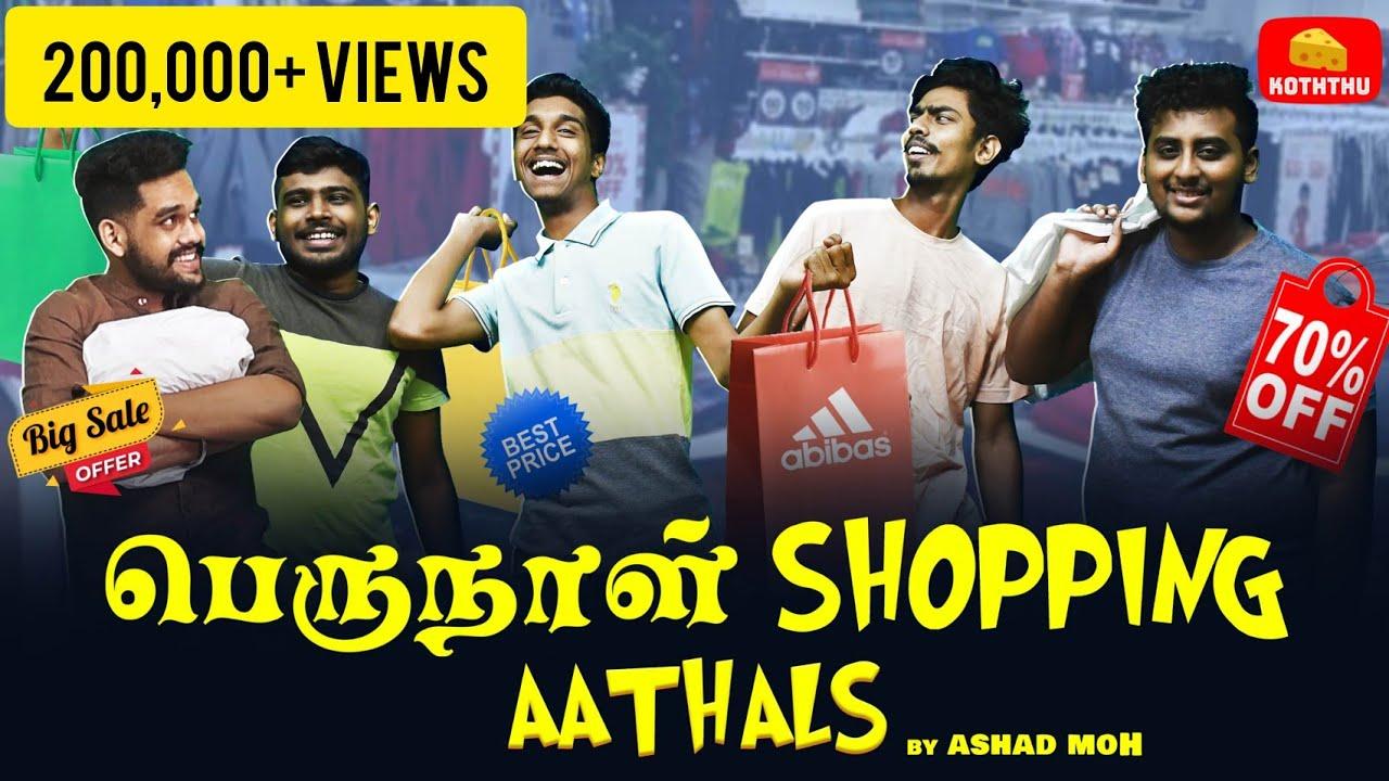 பெருநாள் SHOPPING Aathals | Cheese koththu