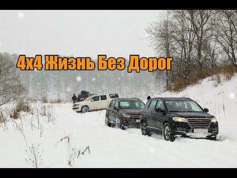 """4х4 Жизнь Без Дорог """"Путешествие в Старицу"""" 3.02.2018"""