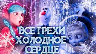 Все грехи Холодное Сердце - Народный КиноЛяп