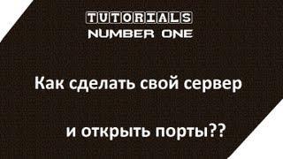 Как создать сервер  minecraft 1.4.7 - 1.6.2 и открыть порты(Внимание! Открытие портов работает если у вас нет роутера! Если соединение через роутер то данный способ..., 2013-03-01T11:13:28.000Z)