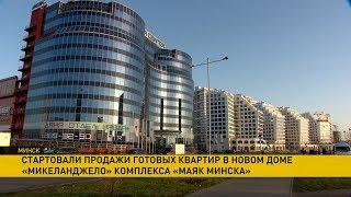 Продажи готовых квартир в новом доме «Микеланджело» комплекса «Маяк Минска» стартовали
