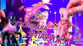 Май литл пони: Поездка в Париж.Похищение ПОНИ!! My little pony млп(Май литл пони: Поездка в Париж.Похищение ПОНИ!! My little pony Лилли Блоссом млп., 2016-03-20T12:15:00.000Z)
