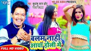 आगया होली में गर्दा मचाने   #Sudhanshu Star Chhotu का सबसे हिट होली #VIDEO   Balam Nahi Aaya Holi Me